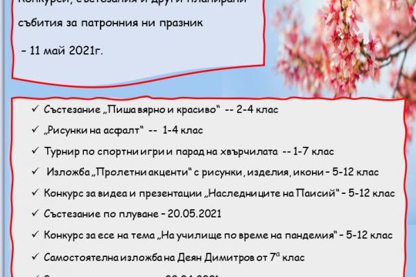 baner-11-maj-20217F4B46C3-AE6E-F087-3E3F-2B19D1F43B6C.png